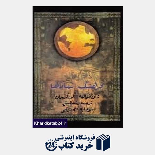 کتاب فرهنگ نمادها 3