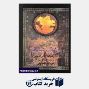 کتاب فرهنگ نمادها 4