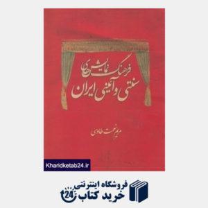 کتاب فرهنگ نمایش های سنتی و آیینی ایران