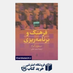 کتاب فرهنگ و برنامه ریزی