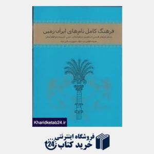 کتاب فرهنگ کامل نام های ایران زمین
