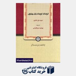 کتاب فرهنگ کوچک زبان پهلوی