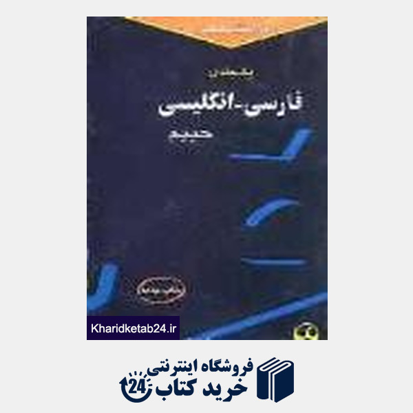 کتاب فرهنگ یک جلدی فارسی انگلیسی حییم