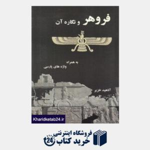 کتاب فرهنگ عربی به فارسی (1/16)
