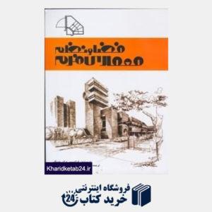 کتاب فضا و نظم معماری فرم