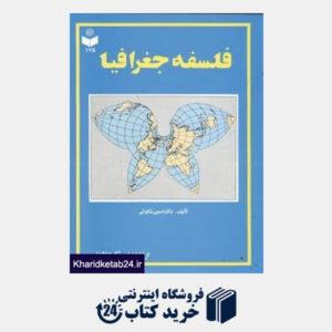 کتاب فلسفه جغرافیا