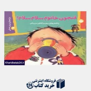 کتاب فنجون خانوم سلام سلام (ترانه های نینی عسلی 4)