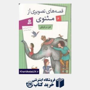 کتاب فیل در تاریکی (قصه های تصویری از مثنوی6) (تصویرگر بهار اخوان)