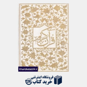 کتاب قرآن کریم (جیبی با قاب ساز و کار)