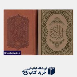 کتاب قرآن کریم (جیبی جعبه مقوایی پیام عدالت)