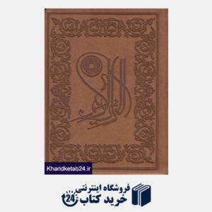 کتاب قرآن کریم (جیبی طرح چرم لب طلایی پارمیس)