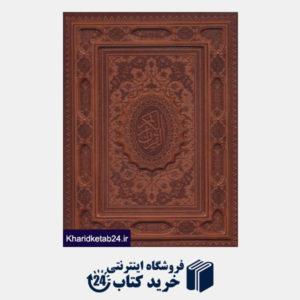کتاب قرآن کریم (زرکوب وزیری با قاب پیام عدالت)