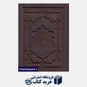 کتاب قرآن کریم (عطری طرح چرم وزیری با قاب پیام عدالت)