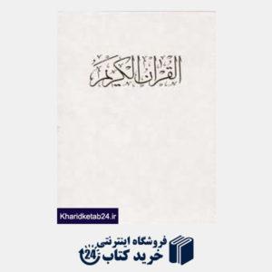 کتاب قرآن کریم (گلاسه وزیری با قاب نامک)