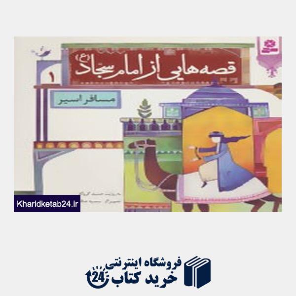 کتاب قصه هایی از امام سجاد (ع)،(10جلدی)