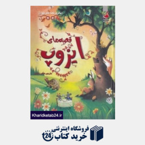 کتاب قصه های ایزوپ (زیباترین قصه های دنیا 5)