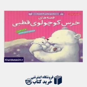 کتاب قصه های خرس کوچولوی قطبی