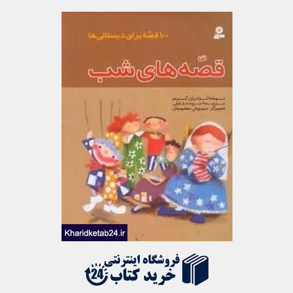 کتاب قصه های شب (100 قصه برای دبستانیها)