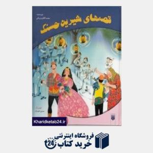 کتاب قصه های شیرین حسنک