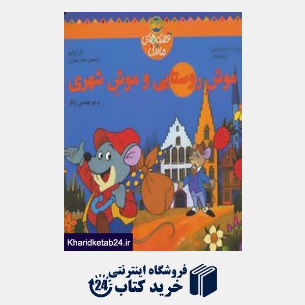 کتاب قصه های ماندنی (موش روستایی و موش شهری و دو قصه ی دیگر)
