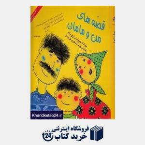 کتاب قصه های من و مامان 1