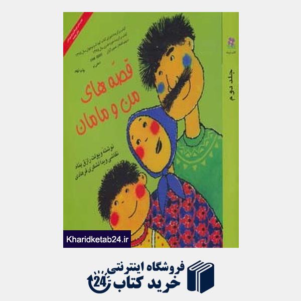 کتاب قصه های من و مامان 2