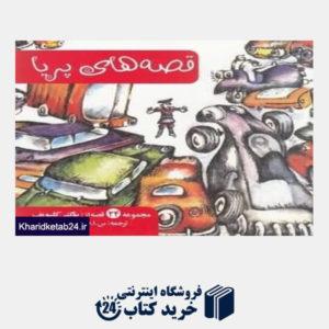 کتاب قصه های پریا