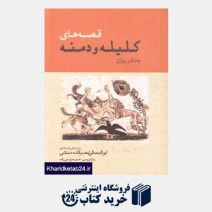 کتاب قصه های کلیله و دمنه به نثر روان