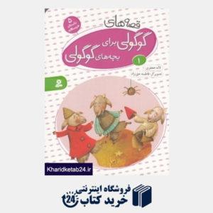 کتاب قصه های گوگولی برای بچه های گوگولی 1 (گالینگور) (تصویرگر فاطمه حق نژاد)