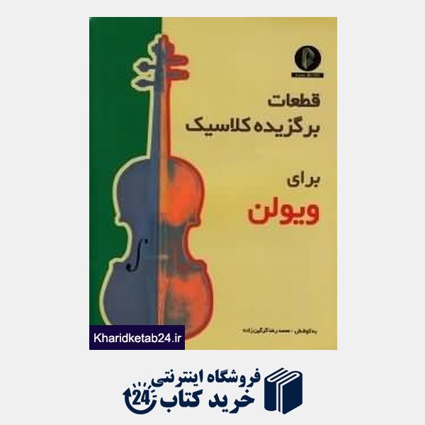 کتاب قطعات برگزیده کلاسیک برای ویولن