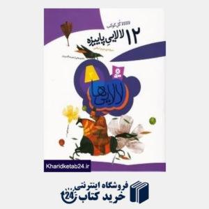 کتاب لالالا گل کوکب 12 لالایی پاییزه (لالایی 3)