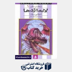 کتاب لانه اژدها (اژدهایان دلتورا 1)