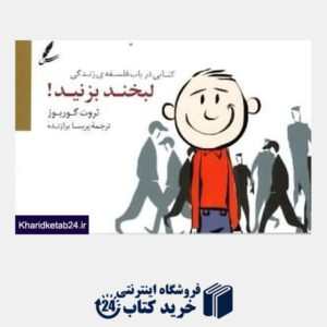 کتاب لبخند بزنید