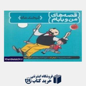کتاب لبخند ماه (قصه های من و بابام 3)
