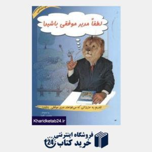 کتاب لطفا مدیر موفقی باشید