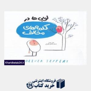 کتاب لوبی ها در کلمه های مخالف (تصویرگر الیور جفرز)