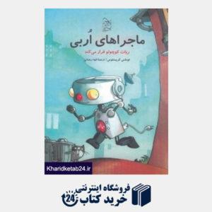 کتاب ماجراهای اربی (ربات کوچولو فرار می کند)