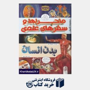 کتاب ماجراها و سفرهای علمی بدن انسان