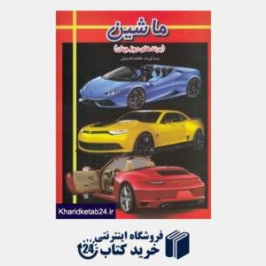 کتاب ماشین (برندهای روز جهان)