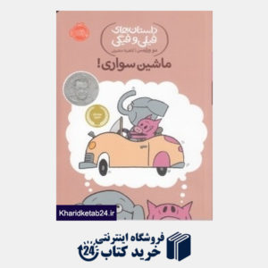 کتاب ماشین سواری (داستان های فیلی و فیگی 15)