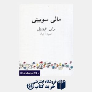 کتاب مالی سویینی