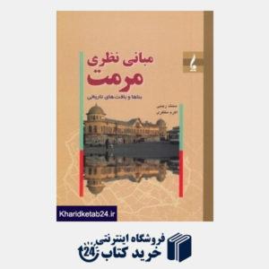 کتاب مبانی نظری مرمت (بناها و بافت های تاریخی)