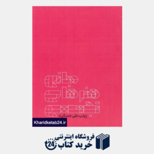 کتاب مبانی هنرهای تجسمی (پویانما)