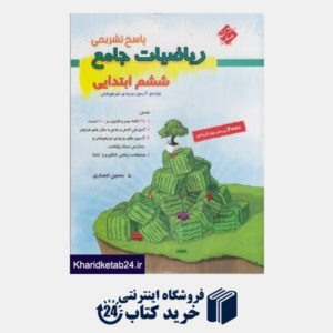 کتاب مبتکران ریاضیات جامع ششم ابتدایی (پاسخ)