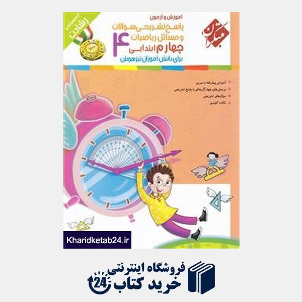 کتاب مبتکران ریاضی چهارم ابتدایی (رشادت)(پاسخنامه)