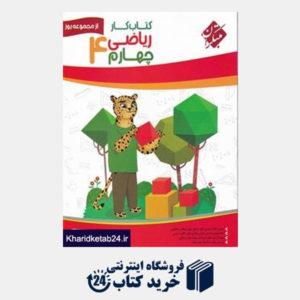 کتاب مبتکران ریاضی چهارم (یوز)