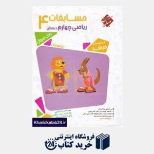 کتاب مبتکران مسابقات ریاضی چهارم (مرشد)