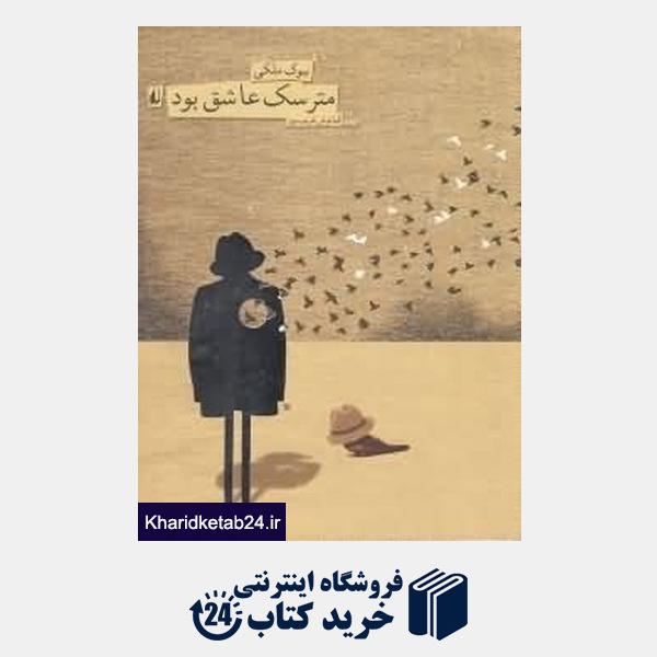 کتاب مترسک عاشق بود