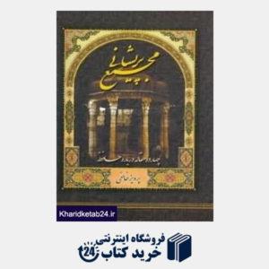 کتاب مجمع پریشانی (چهارده مقاله درباره حافظ)