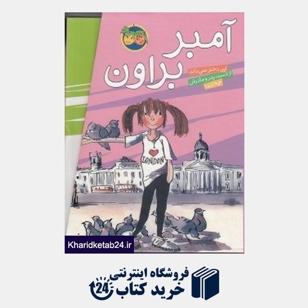 کتاب مجموعه آمبر براون (9 جلدی)